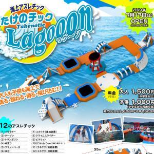海上アスレチック★たけのチックLagooon(ラグーン)