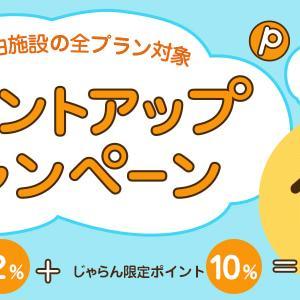 じゃらんポイント12%ポイントアップキャンペーン★8月