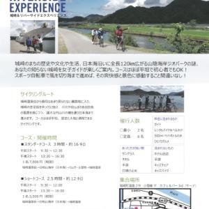 城崎の裏側と日本海を女子ガイドがご案内!