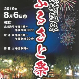 城崎温泉 ふるさと祭り★8月6日(火)