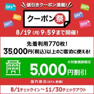 最大5,000円割引クーポン★11月末までの宿泊に!