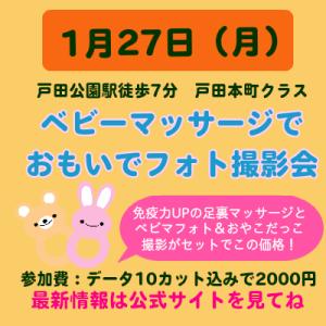 1月27日(月)は戸田本町クラスのベビーマッサージでおもいでフォト撮影会へ♡