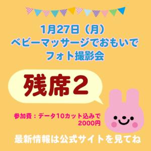戸田公園 戸田本町クラスのベビーマッサージでおもいでフォト撮影会 間もなく定員でーす!