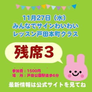 11月27日(水)は戸田公園でみんなでサインわいわいレッスンへ(^^♪
