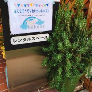 12月4日(水)ベビーマッサージでおもいでフォト撮影会 開催レポート