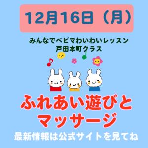 12月16日はみんなでベビマわいわいレッスン戸田本町クラスでお会いしましょう(^^♪