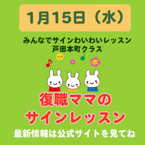 1月15日(水)は復職ママのみんなでサインわいわいレッスン戸田本町クラスへ
