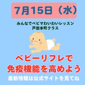 7月のベビーマッサージは免疫力(^^♪
