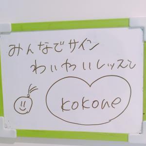 5月29日(水)みんなでサインわいわいレッスンパルテラスイベントクラス 開催レポート