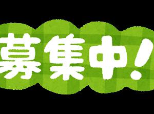 埼玉県戸田市、浦和区周辺にお住いのみなさまにお知らせでーす!