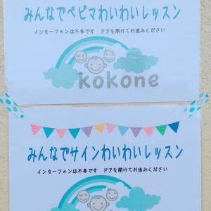 7月10日(水)みんなでサインわいわいレッスン北戸田クラス 開催レポート