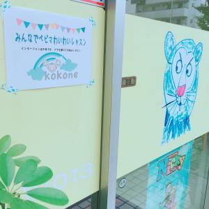 7月12日(金)みんなでベビマベビマわいわいレッスンブルーライオンクラス 開催レポート