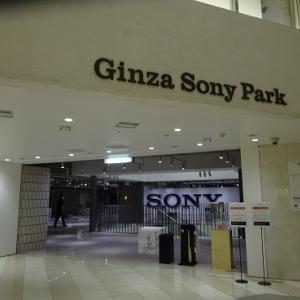 Gunza Sony Park