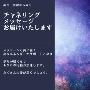 【個人セッション】チャネリングメッセージお届けいたします☆