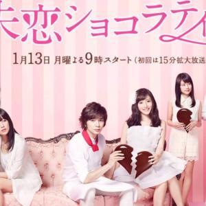 失恋ショコラティエ 小悪魔 紗絵子さんと薫子さんとえれなから学ぶ