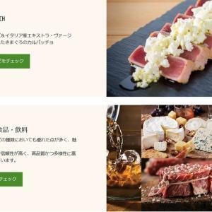【レシピ開発】 EU(欧州連合)主宰プロジェクト「The Perfect Match(パーフェクトマッチ)- ヨーロッパ(EU)食材×和食材。それはカンペキな組み合わせ」