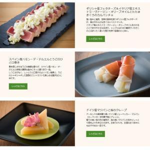 【春レシピ公開】 「The Perfect Match(パーフェクトマッチ) - ヨーロッパ(EU)食材 × 日本食材。それは、カンペキな組み合わせ」