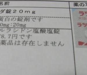 ラツーダ・・・飲んで11日目経ちました~!!