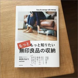 新刊『もっともっと知りたい無印良品の収納』発売のお知らせ