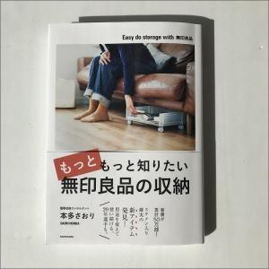 新刊『もっともっと知りたい無印良品の収納』明日(10/10)発売です!