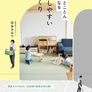 新刊『家事がとことんラクになる 暮らしやすい家づくり』発売のお知らせ