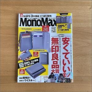 「 MonoMax 2020年7月号 」に掲載していただきました