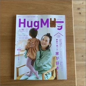 「 HugMug vol.30 (別冊家庭画報) 」に掲載していただきました
