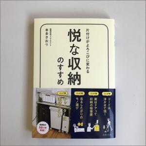 新刊『悦な収納のすすめ』発売のお知らせ