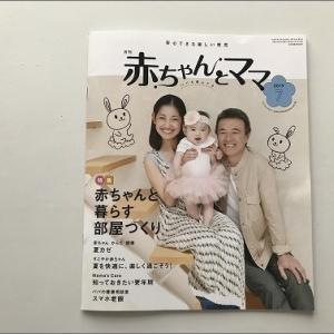 「 月刊赤ちゃんとママ 2019年7月号 」に掲載していただきました