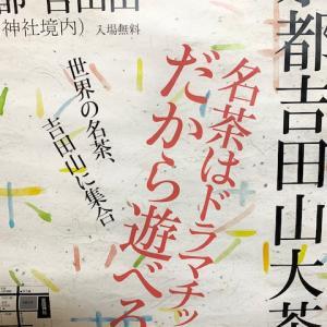 京都吉田山大茶会のポスターが届きました