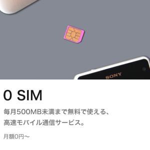 nuroモバイルの0 SIM終了のお知らせ
