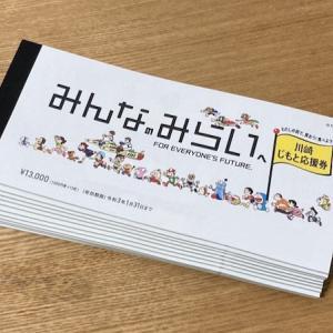 川崎じもと応援券を11万円分購入