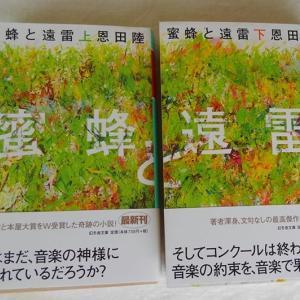 恩田陸『蜜蜂と遠雷』上下/幻冬舎文庫