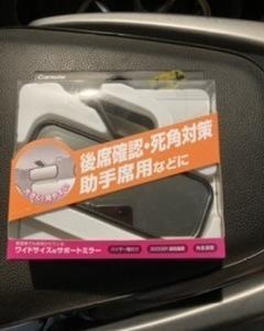 運転特訓用ミラー買いました