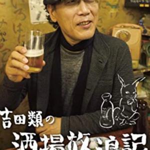 吉田類さんおススメ映画