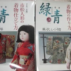 骨董 緑青〈30〉特集 市松人形の着物の作り方―単衣と小物