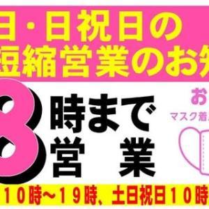 ◆ご入店の際の「マスク着用」のお願いと…土日祝日の閉店時間の変更について
