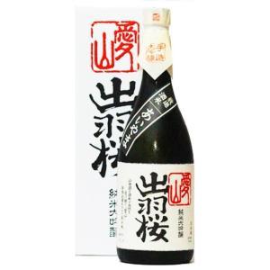 【日本酒/山形県/出羽桜酒造】出羽桜 純米大吟醸 愛山 箱入