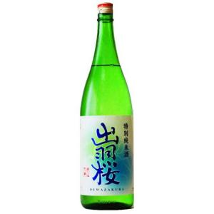 【日本酒/山形県/出羽桜酒造】出羽桜 特別純米酒 honu(ウミガメ)