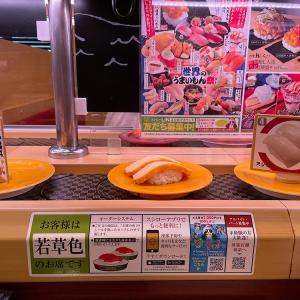 回る お寿司屋さんに行ってきました