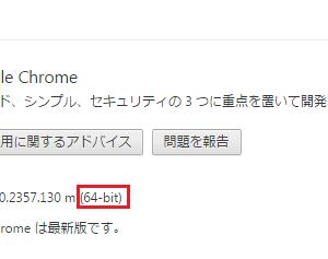 <260> Google Chrome のバージョンを 32-bit版 ⇒ 64-bit版 に更新する