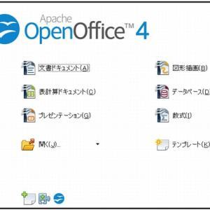 <254>  Officeフリーソフトの定番 「Open Office.org」