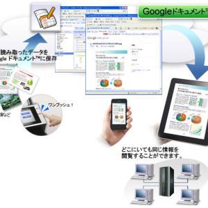 <253>  無料のクラウド型Office 『Googleドキュメント』