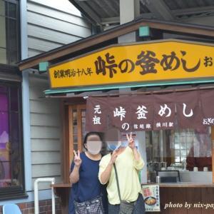 横川駅で峠の釜めし ☆ 10月4日ニックん&クリームちゃん家との秋の旅行
