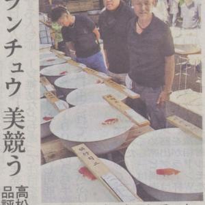 昨日の四国新聞。