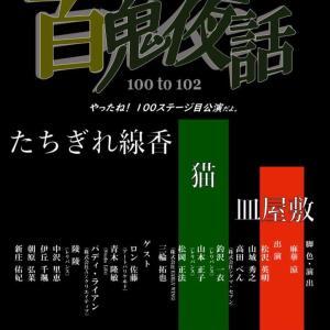 ふぉーすてーじプロデュース リーディングセッション「百鬼夜話」100 to 102