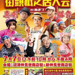 第8回ニッポン全国街頭紙芝居大会INぬまづ