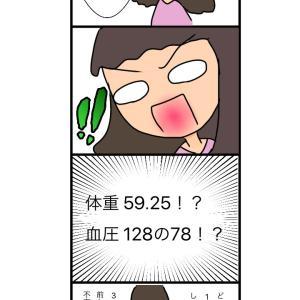 出産レポ【1】