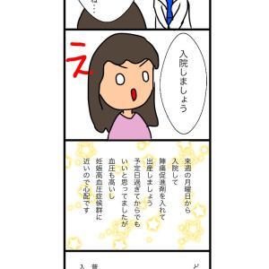 出産レポ【2】
