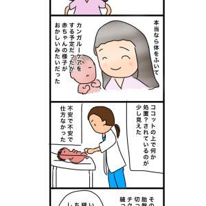 出産レポ【20】